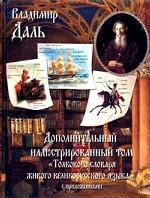 Доп. иллюстр. том толкового словаря В.И. Даля