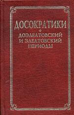 Досократики. Доэлеатовский и элеатовский периоды