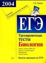 ЕГЭ 2004. Биология: тренировочные тесты