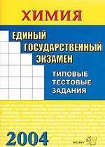 ЕГЭ 2004. Химия: типовые тестовые задания
