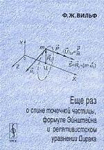 Еще раз о спине точечной частицы, формуле Эйнштейна и релятивистском уравнении Дирака. Изд. 2-е, перераб