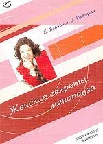 Женские секреты: менопауза