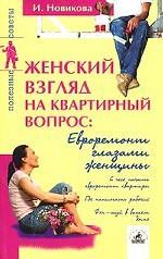 Женский взгляд на квартирный вопрос. Евроремонт глазами женщины