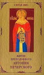 Житие преподобного Антония Печерского