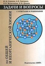 Задачи и вопросы по общей и неорганической химии с ответами и решениями
