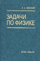 Скачать Задачи по физике бесплатно А. Пинский