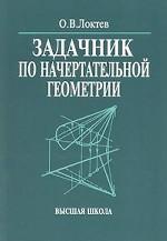 Задачник по начертательной геометрии