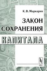 Закон сохранения капитала