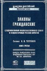 Законы гражданские с разъяснениями Правительствующего Сената и комментариями русских юристов. Книга 3