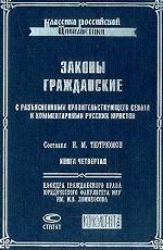 Законы гражданские с разъяснениями Правительствующего Сената и комментариями русских юристов. Книга 4