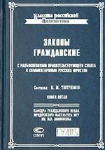 Законы гражданские с разъяснениями Правительствующего Сената и комментариями русских юристов. Книга 5