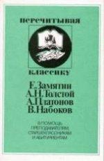 Е. Замятин, А.Н. Толстой, А. Платонов, В. Набоков