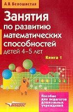 Занятия по развитию математических способностей детей 4-5 лет. В 2-х книгах. Книга 1. Конспекты занятий