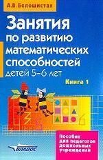 Занятия по развитию математических способностей детей 5-6 лет. В 2-х книгах. Книга 1. Конспекты занятий