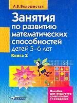 Занятия по развитию математических способностей детей 5-6 лет. Книга 2. Задания для индивидуальной работы с детьми