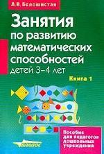 Занятия по развитию математических способностей детей 3-4 лет. В 2-х книгах. Книга1. Конспекты занятий