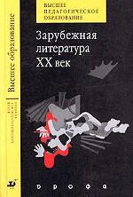 Зарубежная литература. XX век