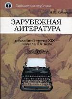 Зарубежная литература последней трети XIX - начала ХХ века