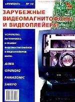 Зарубежные видеомагнитофоны и видеоплейеры. Устройство, регулировка, ремонт