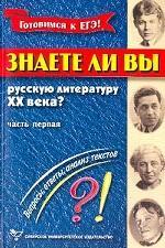 Знаете ли Вы русскую литературу ХХ века? Вопросы, ответы, анализ текстов. Часть 1