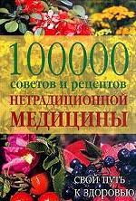 100000 советов и рецептов нетрадиционной медицины