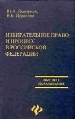 Избирательное право и процесс в РФ: учебное пособие