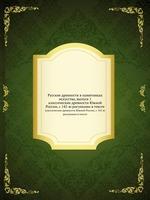 Русские древности в памятниках искусства, выпуск 1. классические древности Южной России, с 145-ю рисунками в тексте