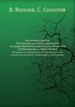 Антиманипулятор. Типизация постперестроечного государственного устройства в контексте глобализации и перестройки