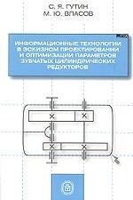 Информационные технологии в эскизном проектировании и оптимизации параметров зубчатых цилиндрических редукторов