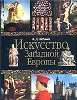 Искусство Западной Европы