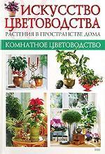 Искусство цветоводства. Растения в пространстве дома
