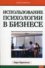 Использование психологии в бизнесе