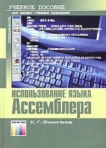Использование языка Ассемблера: учебное пособие