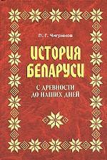 История Беларуси с Древности до наших дней: учебное пособие