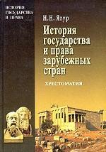 История государства и права зарубежных стран. Хрестоматия