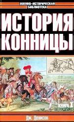 История конницы. Книга 1