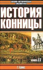 История конницы. Книга 2. От вооружения конницы огнестрельным оружием до Фридриха Великого