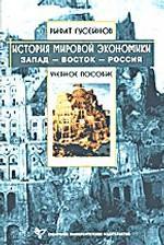 История мировой экономики. Запад - Восток - Россия