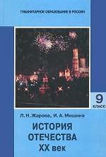 История Отечества. XX век, 9 класс