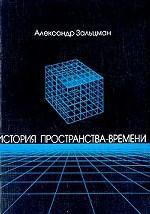 История Пространства-Времени