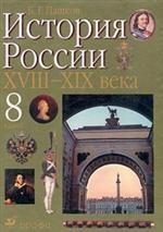История России. XYШ-XIXвек, 8 класс