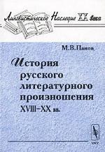 История русского литературного произношения XVIII-XX веков