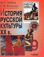 История русской культуры ХХ века, 9 класс