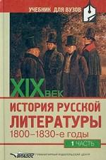 История русской литературы XIX века: 1800-1830-е годы. Часть 1