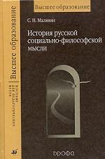 История русской социально-философской мысли