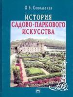 История садово-паркового искусства
