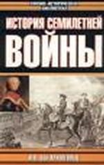 История Семилетней войны