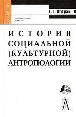 История социальной (культурной) антропологии: учебное пособие