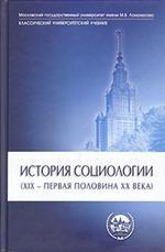 История социологии. Книга 1: XIX - первая половина XX века