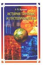 История туризма и гостеприимства: учебное пособие